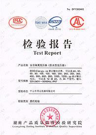 产品检验报告