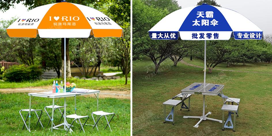拼色广告太阳伞+折叠桌椅